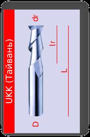 UKK- KWE - фрезы концевые по алюминию и мягким материалам